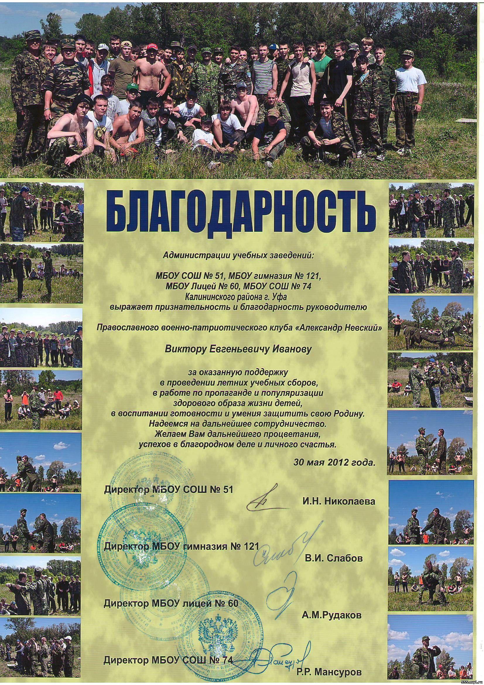 Поздравление военно патриотического клуба с юбилеем